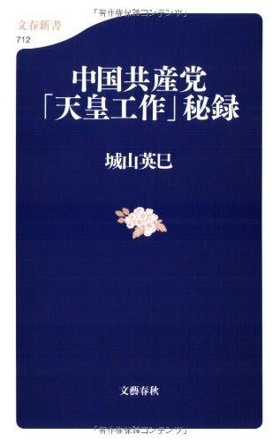 中国共産党「天皇工作」秘録 (文春新書)