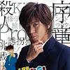 Detective Conan Shinichi Kudos Written Challenge