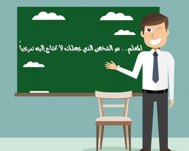 شعر قصير جدا عن المعلم Shaer Blog