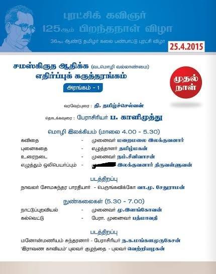 bharathidasan125_p2