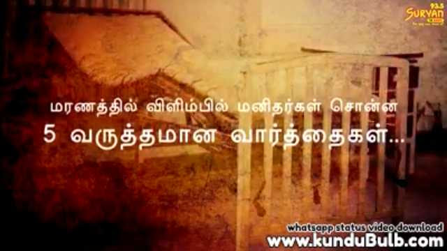 Inspirational Whatsapp Motivational Images In Tamil - dream