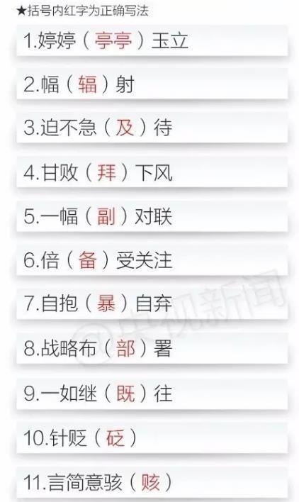 语文老师哭诉99个汉字3年都背不下来