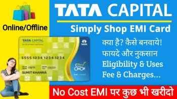 TATA Capital EMI Card Apply Online : टाटा कैपिटल EMI कार्ड कैसे मिलेगा – How Can I Get EMI From Tata Capital? in hindi