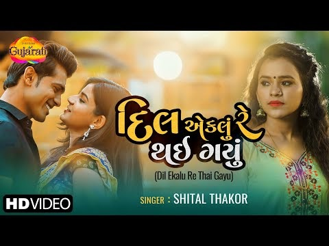 દિલ એકલું રે થઇ ગયું Gujarati lyrics | Shital Thakor