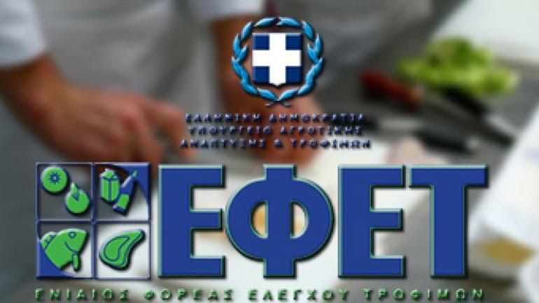 Ανάκληση λουκάνικου από τον ΕΦΕΤ