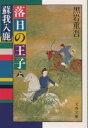 文春文庫 182‐19落日の王子 蘇我入鹿 上/黒岩重吾