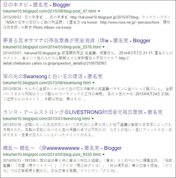 https://www.google.co.jp/#q=site:%2F%2Ftokumei10.blogspot.com+%E8%B6%B3%E8%A2%8B
