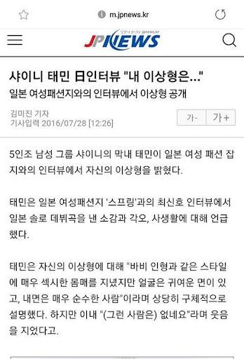 Dân tình rần rần 'bằng chứng' Taemin và Naeun hẹn hò: Từ mẫu hình của đằng trai đến loạt đấu hiệu từ 7 năm trước