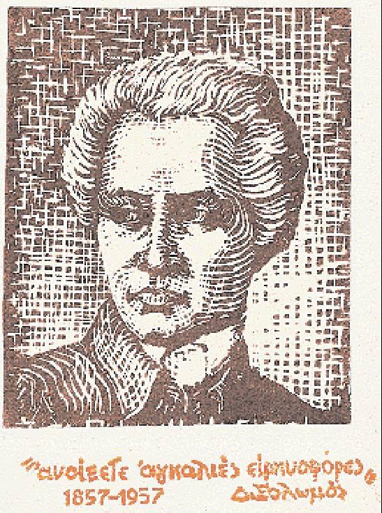 Η κάρτα του 1957 για τα 100 χρόνια από το θάνατο του Διον. Σολωμού. Εδώ ο ίδιος στίχος «εγκρίθηκε»…