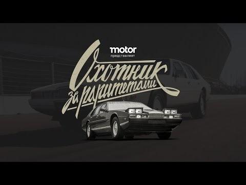 Охотник за раритетами | 1 серия | Aston Martin Lagonda