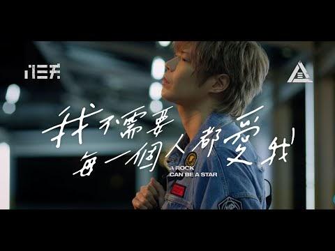 八三夭 831 - 我不需要每一個人都愛我 Wo Bu Xu Yao Mei Yi Ge Ren Dou Ai Wo (A Rock Can Be A Star)