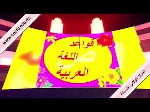 طريقة مراجعة مادة اللغة العربية