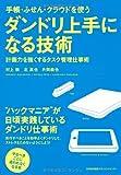 手帳・ふせん・クラウドを使う ダンドリ上手になる技術 計画力を強くするタスク管理仕事術