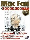 Mac Fan (マックファン) 2008年 06月号 [雑誌]