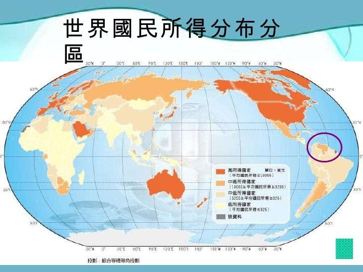世界國民所得分布分區