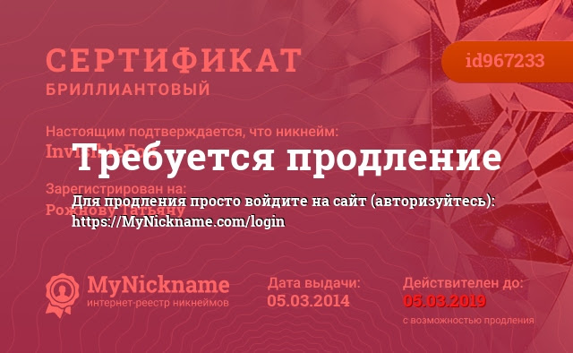 Сертификат на никнейм InvisibleFox, зарегистрирован на Рожнову Татьяну