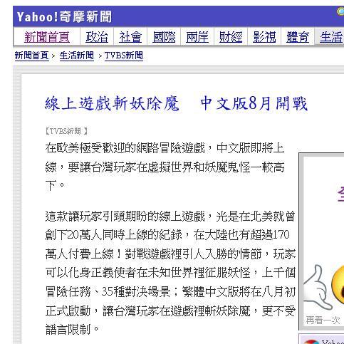 tvbsnews_onlinegame
