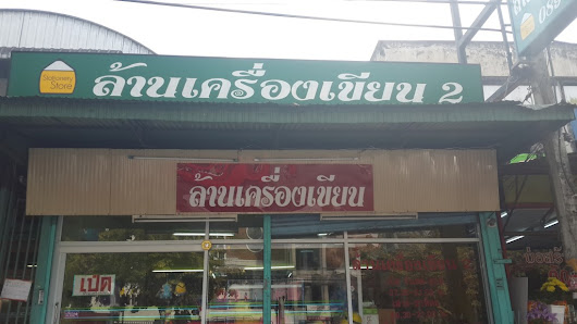 Thai People Can say R and L, really.