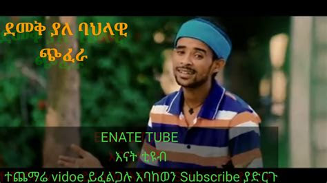 enate tube subscribe