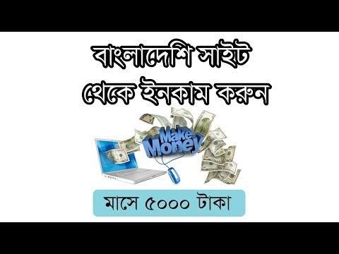 বাংলাদেশী সাইট থেকে ইনকাম করুন মাসে 5000 টাকা