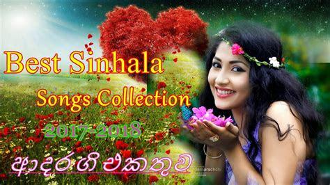 sinhala songs collection top hits sinhala