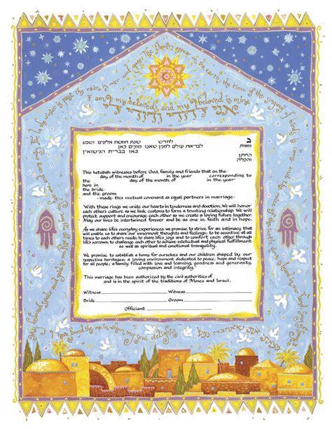 Mystic Jerusalem Ketubah by Mickie Caspi