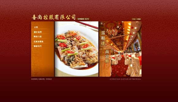 Restaurant Website : Gatety Holdings