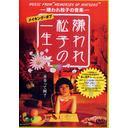 """Music From """"Memories of Matsuko"""" - Kiraware Matsuko no Ongaku - Making of Kiraware Matsuko no Issho / Japanese Movie (Making)"""
