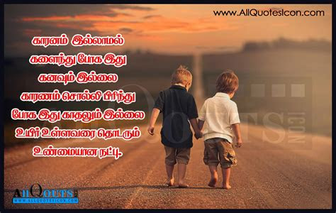 One Line Friendship Quotes In Tamil