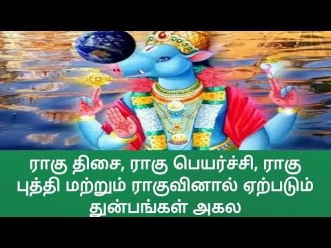 #Astrology#TamilJothidam#RahuKethuPeyarchi- ராகு திசை புத்தி பரிகார வராஹ...