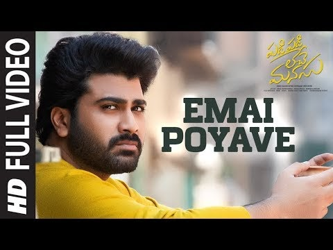 Emai Poyave Lyrics download - Telugu Lyrics