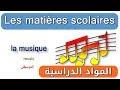 les matières scolaires  المواد الدراسية باللغة الفرنسية