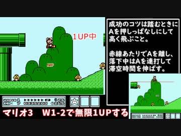 Wii 無限 1up マリオ