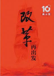 《新京报》长达96页的报告《改革再出发》