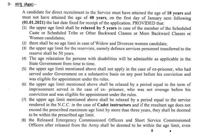 Rajasthan High Court LDC (Clerk-II), Junior Assistant, JJA Post Age Limit 2020