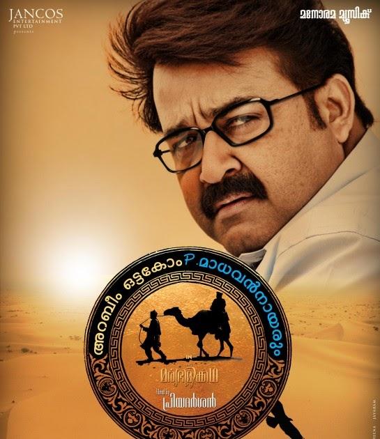 arabiyum ottakavum p madhavan nairum full movie free download