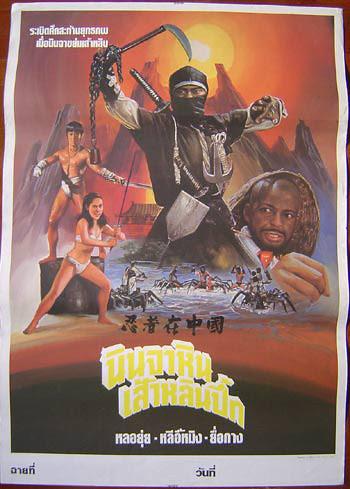 ninja final duel p4