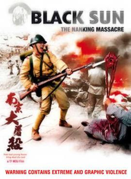 File:Black Sun The Nanking Massacre Poster.jpg