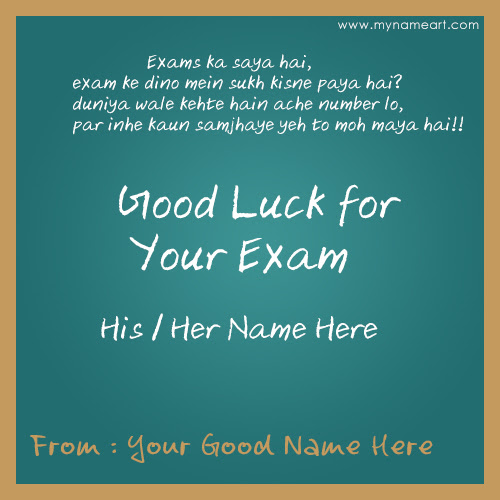 Inspirational Quotes Ecard For Exam With Name