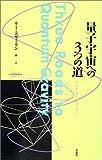 量子宇宙への3つの道 (サイエンス・マスターズ)