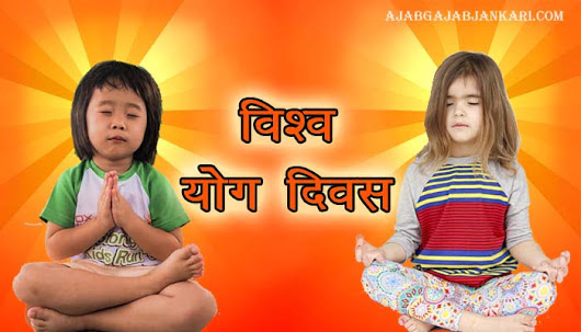 Short Poems On Yoga In Hindi | Hindi Poem On Yoga Day for Kids