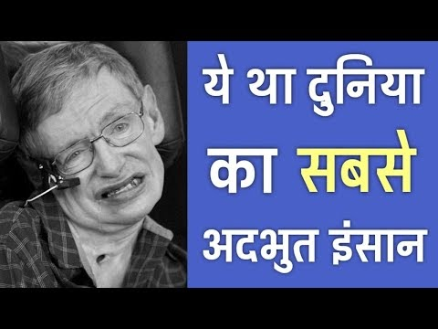 Stephen Hawking Short Biography , Wife , Books , Wikipedia
