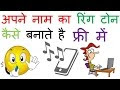 How to make own name ringtone.