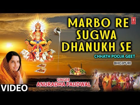 Anuradha Paudwal- Chhath Puja Songs 2017 Free Download