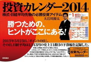 【送料無料】投資カレンダー2014 [ 大岩川源太 ]