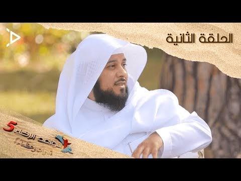 شاهد سواعد الإخاء 5 | الحلقة الثانية كاملة