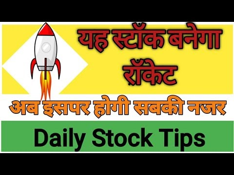 Best stock For tomorrow 04 May 2020   Intraday stock tips   swing trade ...