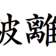 Shuhari - Wikipedia, the free encyclopedia