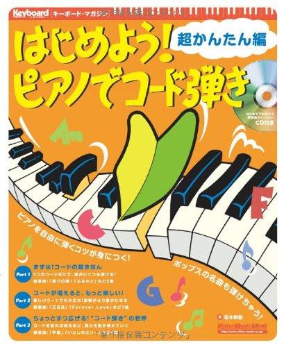 キーボード・マガジン はじめよう!ピアノでコード弾き 超かんたん編 (CD付き) (リットーミュージック・ムック)