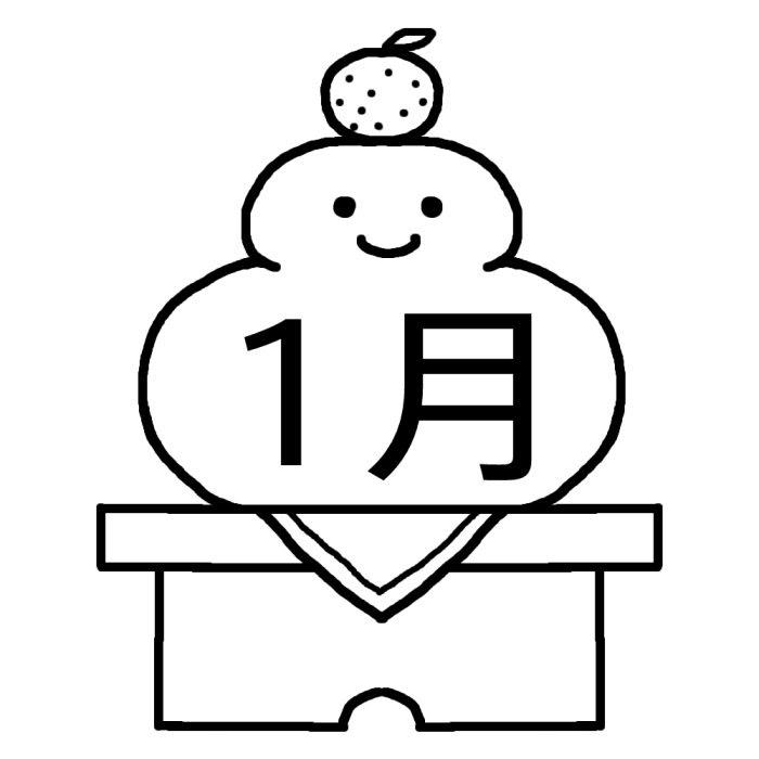 鏡餅白黒1月タイトルの無料イラスト冬の季節行事素材